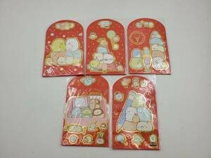 即決 新品 未使用 すみっコぐらし お年玉袋 お正月 おとしだま ポチ袋 紅包袋 宝くじ袋 5点セット Sun Hing Toys 香港 正規品 全30枚