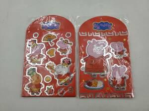即決 新品 未使用 ペッパピッグ Peppa Pig お年玉袋 お正月 ポチ袋 紅包袋 宝くじ袋 2点セット Type A Sun Hing Toys 香港 正規品 全12枚