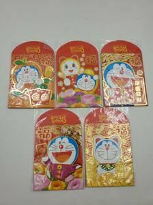 即決 新品 未使用 ドラえもん Doraemon お年玉袋 お正月 ポチ袋 紅包袋 宝くじ袋 6枚入り 5点セット Sun Hing Toys 香港 正規品 全30枚