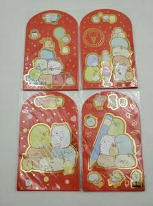即決 新品 未使用 すみっコぐらし お年玉袋 お正月 おとしだま ポチ袋 紅包袋 宝くじ袋 4点セット Sun Hing Toys 香港 正規品 全24枚