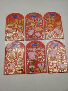 即決 新品 未使用 ペッパピッグ Peppa Pig お年玉袋 お正月 ポチ袋 紅包袋 宝くじ袋 6点セット Type B Sun Hing Toys 香港 正規品 全36枚