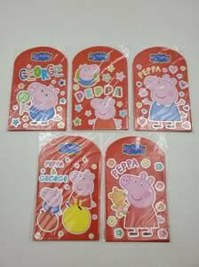 即決 新品 未使用 ペッパピッグ Peppa Pig お年玉袋 お正月 ポチ袋 紅包袋 宝くじ袋 5点セット Type C Sun Hing Toys 香港 正規品 全30枚
