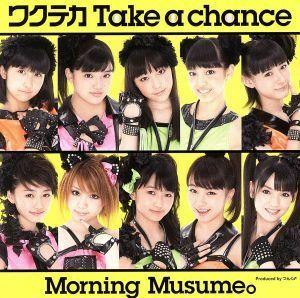ワクテカ Take a chance(初回生産限定盤E)(DVD付)/モーニング娘。