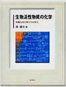 生物活性物質の化学 有機合成の考え方を学ぶ/森謙治(著者)