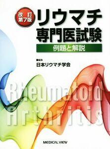 リウマチ専門医試験 改訂第7版 例題と解説/日本リウマチ学会(編者)