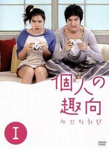 個人の趣向 DVD-BOX I/イ・ミンホ,ソン・イェジン,キム・ジソク