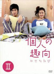 個人の趣向 DVD-BOX II/イ・ミンホ,ソン・イェジン,キム・ジソク