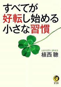 すべてが好転し始める小さな習慣 KAWADE夢文庫/植西聰【著】
