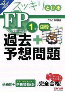 スッキリとける過去+予想問題 FP技能士1級 学科基礎・応用対策(2018-2019年版)/TAC FP講座(著者)