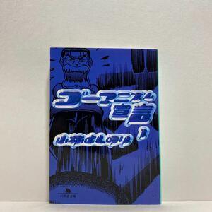 ☆i3/ゴーマニズム宣言1 小林よしのり 幻冬舎文庫 4冊まで送料180円(ゆうメール)