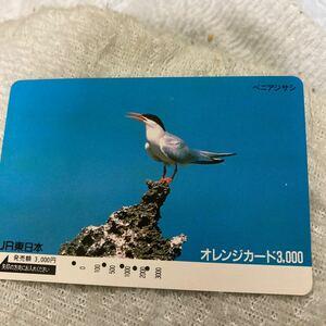 オレンジカードJR東日本ベニアジサシ鳥3000円券使用済み