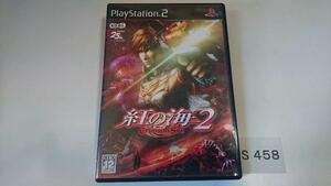 紅の海 2 クリムゾン シー 2 SONY PS 2 プレイステーション PlayStation プレステ 2 ゲーム ソフト 中古 koei