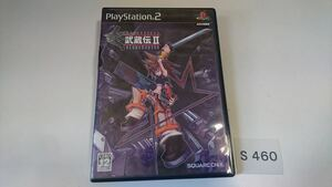 武蔵伝 2 SONY PS 2 プレイステーション PlayStation プレステ 2 ゲーム ソフト 中古