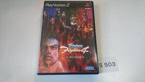バーチャ ファイター 4 SONY PS 2 プレイステーション PlayStation プレステ 2 ゲーム ソフト 中古