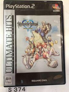 キングダム ハーツ ファイナル ミックス アルティメット ヒッツ SONY PS2 プレイステーション PlayStation プレステ2 ゲーム ソフト 中古