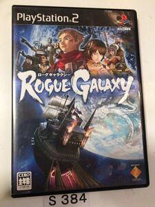 ローグ ギャラクシー SONY PS 2 プレイステーション PlayStation プレステ 2 ゲーム ソフト 中古 ROGUE GALAXY