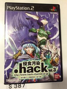 .hack Vol. 3 侵食汚染 SONY PS 2 プレイステーション PlayStation プレステ 2 ゲーム ソフト 中古 BANDAI