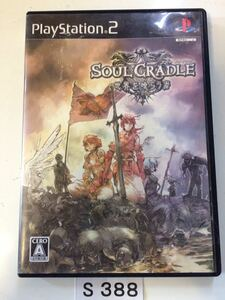 ソウル クレイドル 世界を喰らう者 SONY PS 2 プレイステーション PlayStation プレステ 2 ゲーム ソフト 中古 SOUL CRADLE