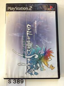アンリミテッド サガ SONY PS 2 プレイステーション PlayStation プレステ 2 ゲーム ソフト 中古 スクエアソフト