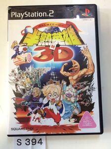 半熟英雄 対 3D SONY PS 2 プレイステーション PlayStation プレステ 2 ゲーム ソフト 中古 スクエア エニックス