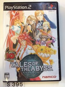 TALES of THE ABYSS テイルズ オブ ジ アビス SONY PS 2 プレイステーション PlayStation プレステ 2 ゲーム ソフト 中古 namco
