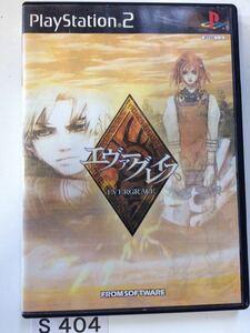 エヴァーグレイス SONY PS 2 プレイステーション PlayStation プレステ 2 ゲーム ソフト 中古 フロム ソフト ウェア