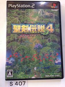 聖剣伝説 4 SONY PS 2 プレイステーション PlayStation プレステ 2 ゲーム ソフト 中古 スクエアエニックス