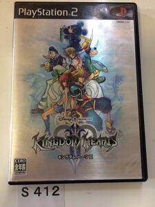 キングダム ハーツ 2 SONY PS 2 プレイステーション PlayStation プレステ 2 ゲーム ソフト 中古 ディズニー スクエアエニックス