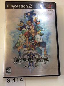 キングダムハーツ 2 SONY PS 2 プレイステーション PlayStation プレステ 2 ゲーム ソフト 中古 ディズニー スクエアエニックス