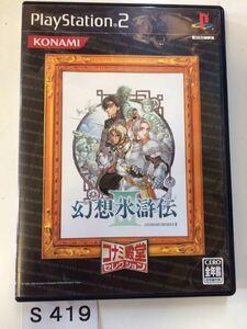 幻想水滸伝 3 コナミ 殿堂 セレクション SONY PS 2 プレイステーション PlayStation ゲーム ソフト 中古 KONAMI ロールプレイング RPG