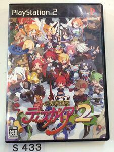 魔界戦記 ディスガイア 2 SONY PS 2 プレイステーション PlayStation プレステ 2 ゲーム ソフト 中古
