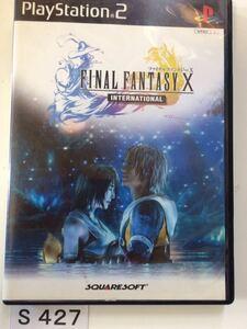 FINAL FANTASY Ⅹ INTERNATIONAL SONY PS 2 プレイステーション PlayStation プレステ 2 ゲーム ソフト 中古 FF 10 スクエアソフト