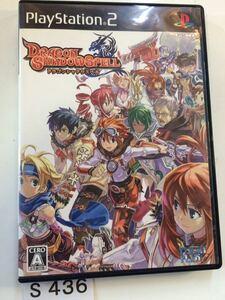 ドラゴン シャドウ スペル SONY PS 2 プレイステーション PlayStation プレステ 2 ゲーム ソフト 中古