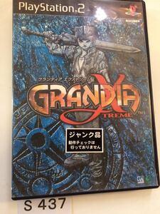 グランディア エクストリーム SONY PS 2 プレイステーション PlayStation プレステ 2 ゲーム ソフト 中古
