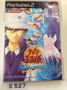 テニスの王子様 RUSH & DREAM SONY PS 2 プレイステーション PlayStation プレステ 2 ゲーム ソフト 中古 コナミ