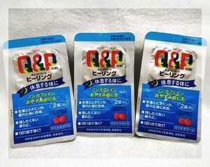 お試し用「キューピーコーワヒーリング」3袋(3日分) 賞味期限:2024/02