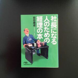 社長になる人のための経理の本