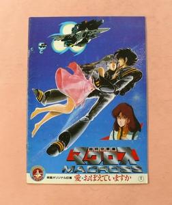パンフレット/オリジナル巨編「超時空要塞マクロス 愛・おぼえていますか」石黒昇監督他