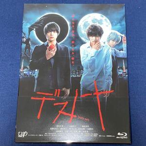 TVドラマ デスノート DEATH NOTE Blu-ray BOX