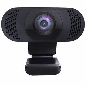 ウェブカメラ 200万画素 1080PHD Webカメラ マイク内蔵ノイズ低減 USB/パソコンカメラ 自動光補正 在宅勤務 上下角度調整可 取付簡単