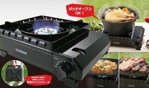 ☆送料無料 新品 イワタニ タフまる iwatani カセットコンロ CB-ODX-1 岩谷 たふまる タフ丸 たふ丸 タフマル 焼鳥 焼肉 炉端 たこ