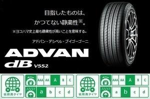新品 低燃費タイヤ ヨコハマ ADVAN dB V552A 165/55R15 75V 4本セット