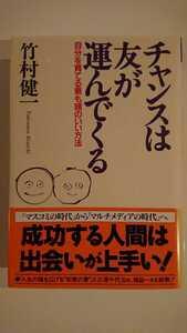 【送料無料】竹村健一『チャンスは友が運んでくる』★初版・帯つき