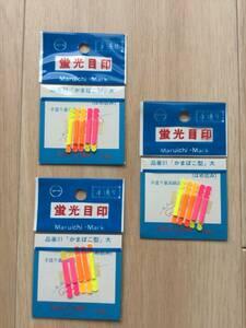 ☆ (マルイチ)  手造り  蛍光目印  かまぼこ型  大  3パック  定価1155円  渓鈎