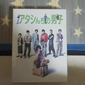 アタシんちの男子 DVD-BOX 堀北真希主演