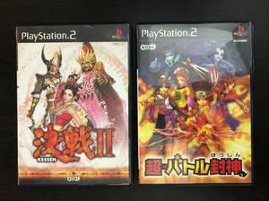 PS2用 「決戦Ⅱ」「超・バトル封神」2巻セット [動作確認済み] コーエー koei