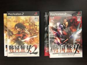 PS2用 「戦国無双」「戦国無双2」2巻セット [動作確認済み] コーエー koei