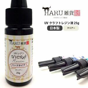 UVレジン液 25g入 1本 UVレジン クリアー 透明 ハード クリア 日本製 HARU雑貨 ハンドメイド アクセサリー パーツ ネイル カラー