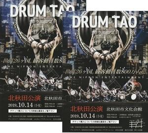 DRUM TAO 時空旅行記2 公演チラシ 2枚 即決 2019年10月 北秋田 A4サイズ ツアーチラシ コンサートチラシ