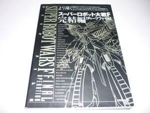 【送料無料】スーパーロボット大戦F 完結編 ディープファイル / 攻略本